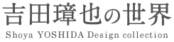 吉田璋也の世界 Syoya YOSHIDA Design collection